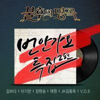 immortalsong2-remakesspecialpart2
