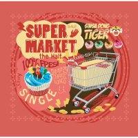 shinsadongtiger-supermarketthehalf