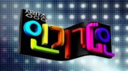 inkigayo_logo