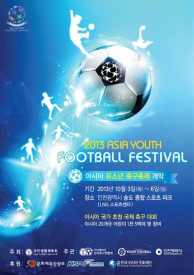 130927_asiayouthfootballtournament