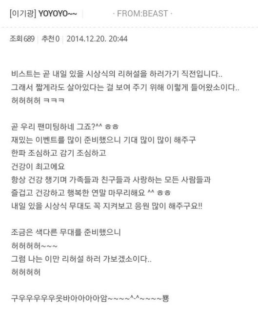 141220 - fancafe