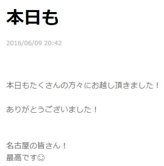 160609 line blog 1