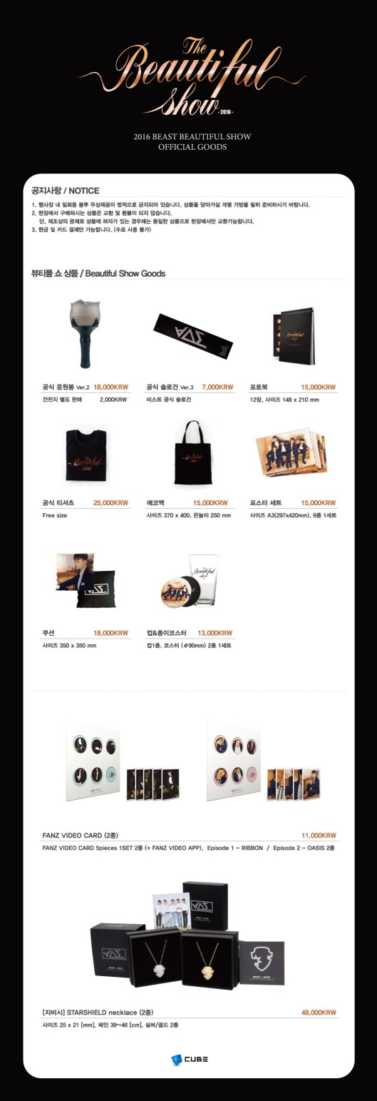 160817_2016beautifulshow_goods