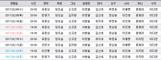 170107_thedays_schedule_yoseob