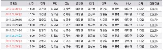 170118_thedays_schedule02_yoseob